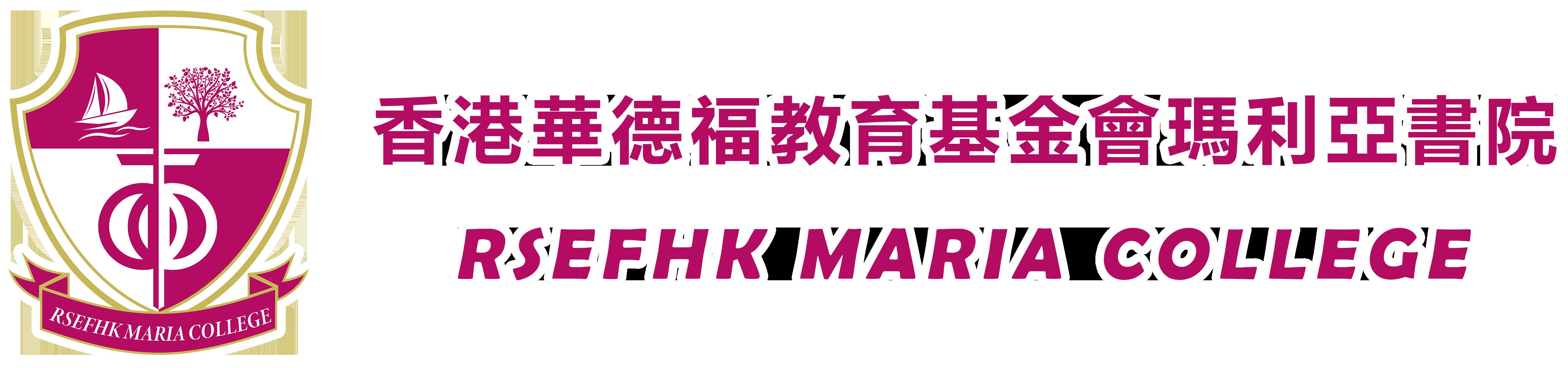 香港華德福教育基金會瑪利亞書院 Logo